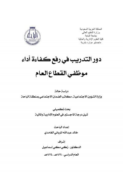 The Role Of Training In Raising The Efficiency Of The Performance Of Public Sector Employees