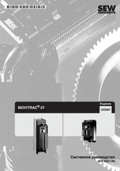 Movitrac Mc07b инструкция по эксплуатации - фото 11