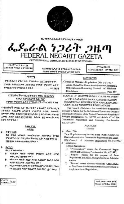 Reg No  14-1997 Addis Ababa-DireDawa Administration
