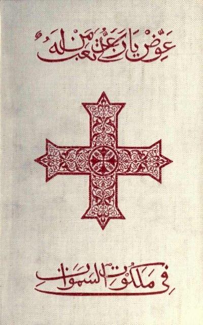 Coptic ortodoxná Zoznamka stránkydatovania Váš terapeut vzťah
