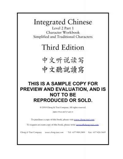 Integrated chinese level 2 part 1 character workbook integrated chinese level 2 part 1 character workbook fandeluxe Image collections