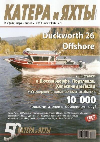 Новый лодочный мотор парус 47(outbordru)