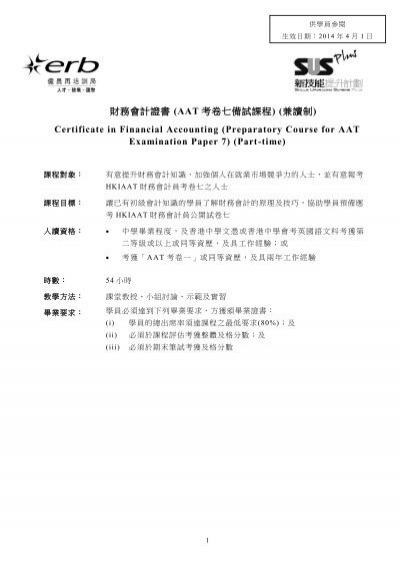 Accredited accounting technician aat aat module certificate in spiritdancerdesigns Gallery