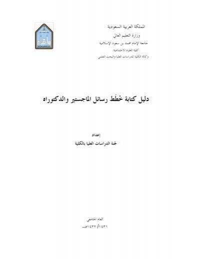 دليل كتابة خطط رسائل الماجستير والدكتوراه 1432هـ
