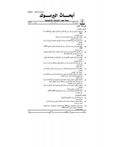 A A Aƒ Jordanian Journals