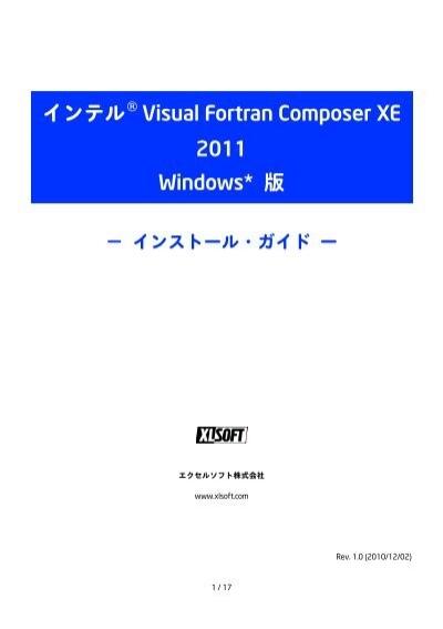 intel visual fortran composer xe 2013 crack