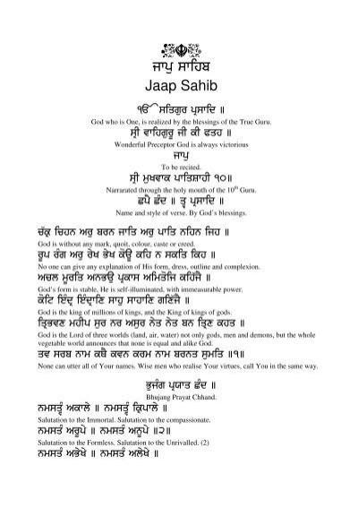 Jaap sahibeng roman gurmukhi | transcendence (religion) | deities.