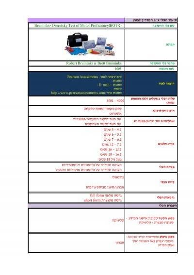 ª œ Bruininks Oseretsky Test Of Motor Proficiency. Bot 2 Bruininks Oseretsky Test Of Motor Proficiency 2nd Edition Coordination