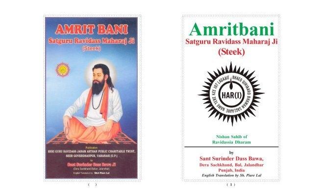 Amrit Bani English Satguru Ravidass Maharaj Ji