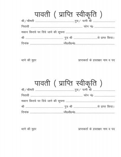 Tenant Verification Form  Ghaziabad