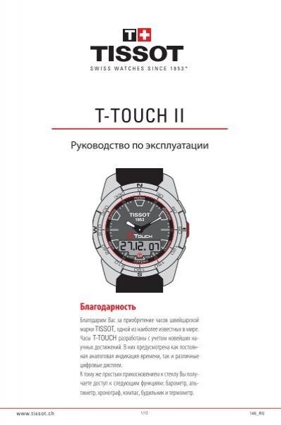 Руководства пользователя для наручных часов tissot.