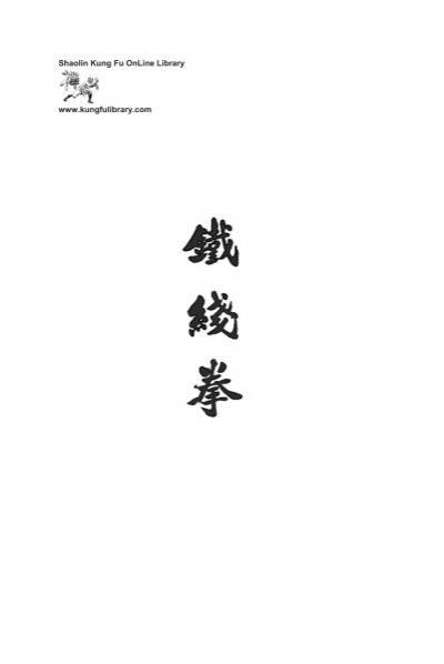 Kung fu manuals English pdf