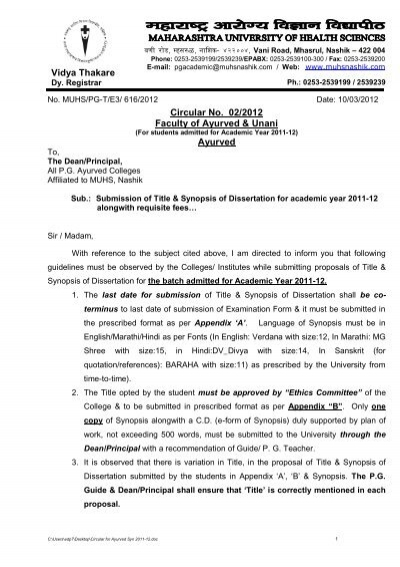 muhs nashik dissertation submission 2013