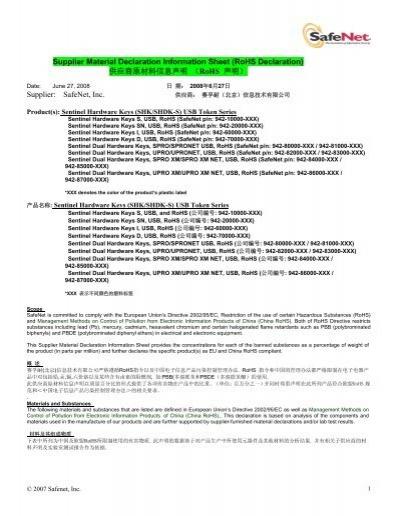 Supplier Material Declaration Information Sheet Rohs