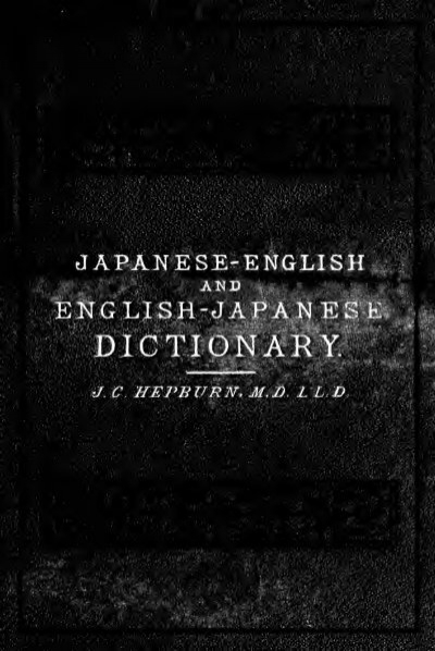 Japanese English And English Japanese Dictionary Requests for definitions in vietnamese entries. japanese english and english japanese