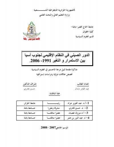 ا ور ا ا م ا ب . 1991- 2006 ا ار و ا