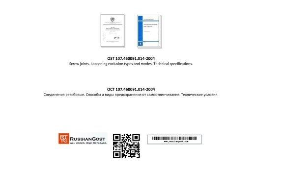 ост 107460091014-2004 соединения резьбовые способы и виды предохранения от самоотвинчивания