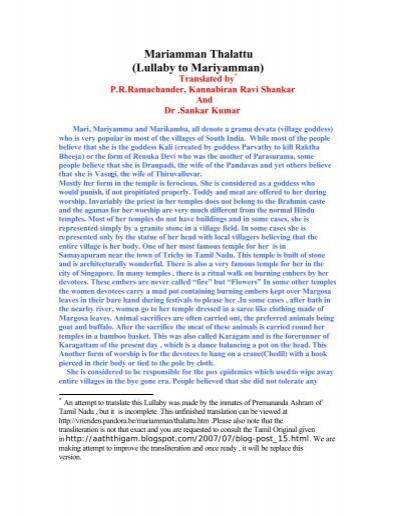 Mariamman Thalattu (Lullaby to Mariyamman) - stotra ratna
