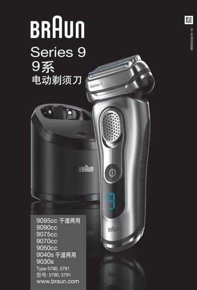 braun series 9 manual pdf english