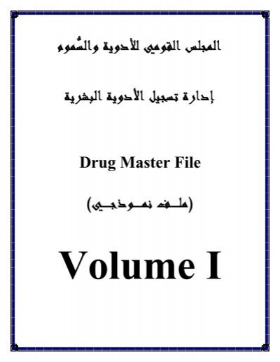Drug Master File Application Procedures in Japan on application for rental, application submitted, application database diagram, application service provider, application to date my son, application for scholarship sample, application cartoon, application to join motorcycle club, application in spanish, application error, application to join a club, application trial, application meaning in science, application template, application for employment, application to rent california, application approved, application insights, application clip art, application to be my boyfriend,