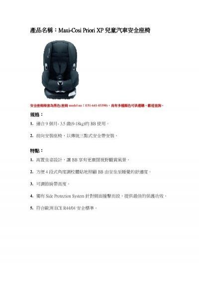 Model Name:Maxi-Cosi Priori XP Car Seat - iCarrot.HK.