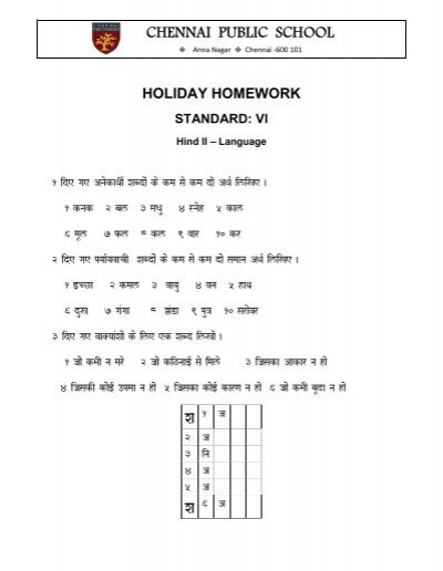 chennai public school anna nagar holiday homework 2012