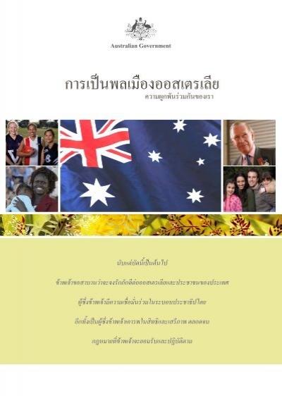 how to get australian citizenship book