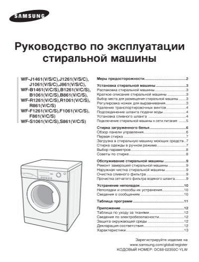 самсунг wf 1061 инструкция