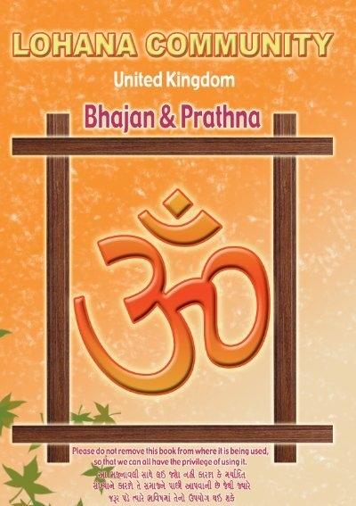 Hanuman chalisa in gujarati with meaningr shree hanuman chalisa 2 lohanafo stopboris Gallery