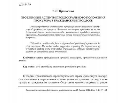 Статус прокурора РФ Курсовая работа т Читать текст оnline  Статус прокурора реферат