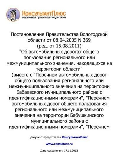 Вологда  Википедия