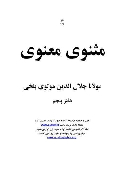 Magiran | روزنامه ایران (1393/08/15): پیش هست او بباید نیست بود...