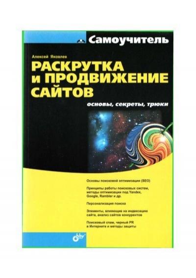 Раскрутка сайта с гарантией Кирсанов продвижение сайта для начинающих бесплатно