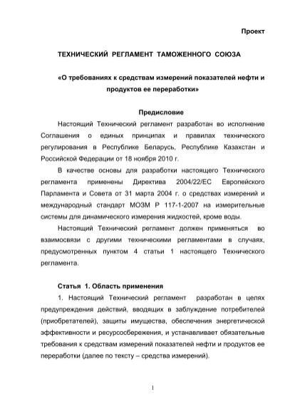 расписанию пятницы, технический регламент таможенного союза о требованиях к нефти речь