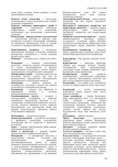 снип рк 5.04-18-2002