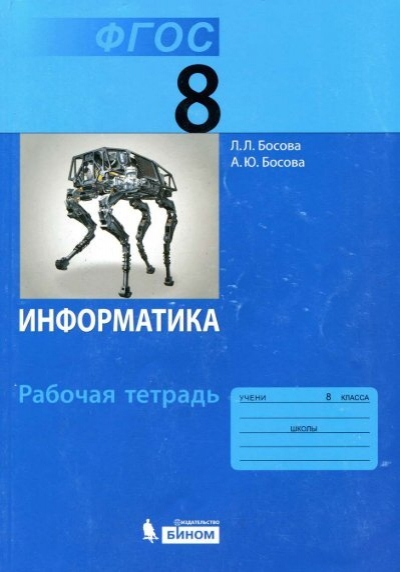 Задание 48  информатика 5 класс Босова рабочая тетрадь