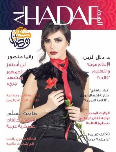 Al Hadaf June 2016 Issue