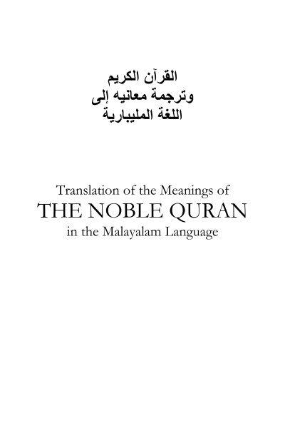 Malayalam translation of the Quran with Arabic