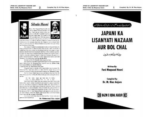 Japani Ki Lisaniyati Nazam Or Bhol Chal