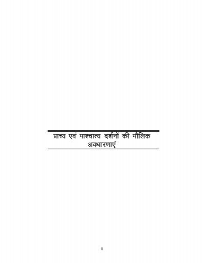 Prachaya And Paschatya Darshan Full Book Pdf Dr Sohan Raj Tater